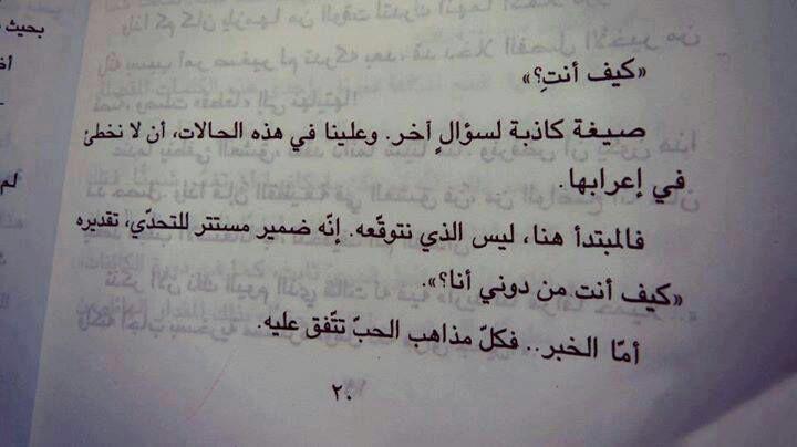 Tellement solitaire partie arabe sauf